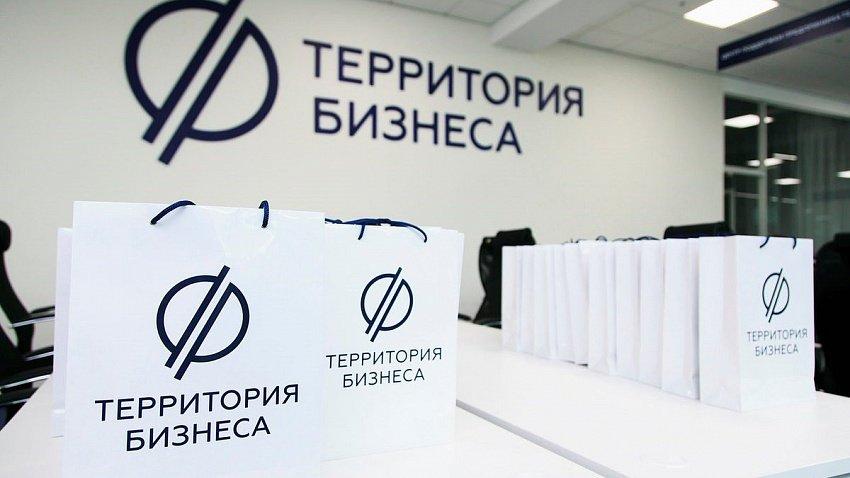 На севере Челябинской области открылась своя «Территория бизнеса»