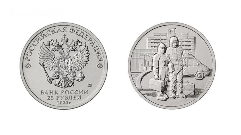 Банк России выпустил посвященные медикам монеты