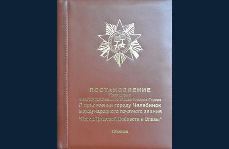 Челябинску и Магнитогорску присвоено звание городов трудовой доблести и славы