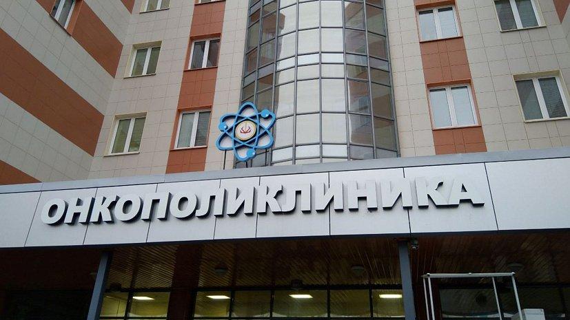 ВЧелябинске прием пациентов начала новая онкополиклиника