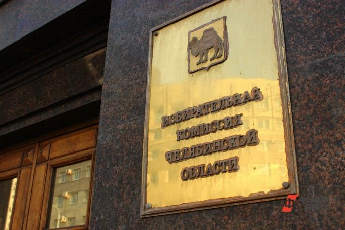 На пост губернатора Челябинской области заявились ещё три кандидата