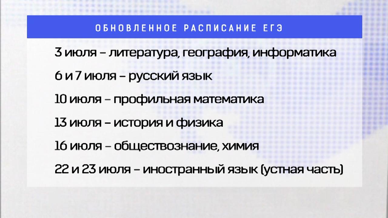 Обновленное расписание ЕГЭ