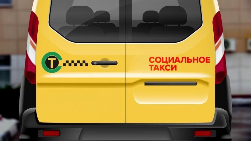 В моногородах Челябинской области может появиться «социальное такси»