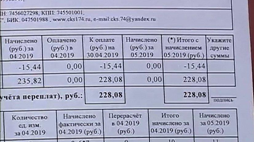 Жители пострадавшего от взрыва дома в Магнитогорске показали свои квитанции