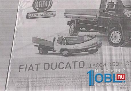 «дави на газ. fiat professional. fiat ducato…».