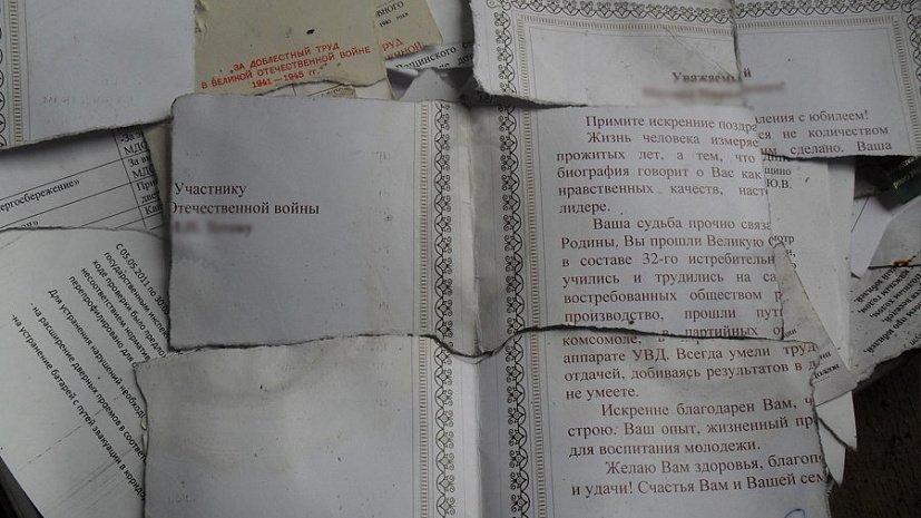 Выброшенными насвалке под Челябинском наградными документами ветеранов займется генпрокуратура