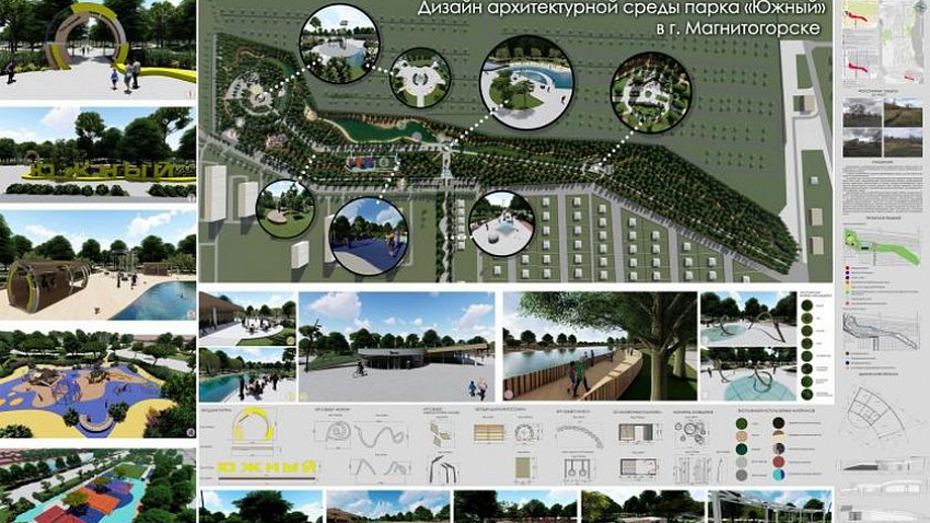 В Магнитогорске за 54 млн рублей благоустроят парк в южной части города