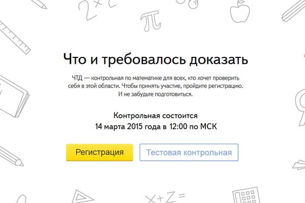 предлагают написать контрольную по математике в онлайн режиме Челябинцам предлагают написать контрольную по математике в онлайн режиме