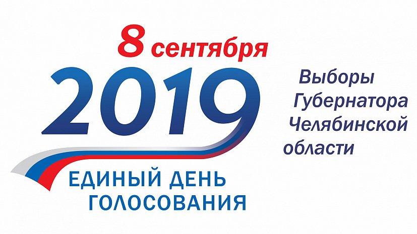 За предвыборной кампанией в Челябинской области следит вся Россия