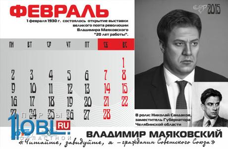 Известные чиновники и бизнесмены Челябинской области перевоплотились в поэтов и писателей