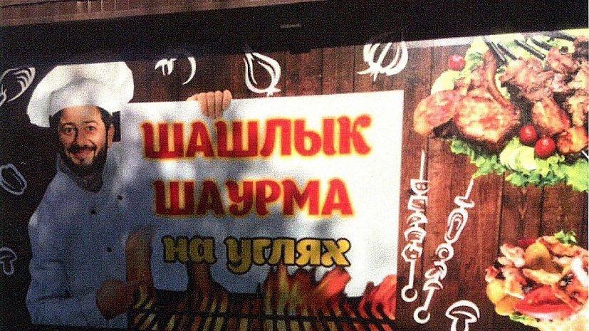 Навладельца копейской шашлычной завели дело зарекламу сМихаилом Галустяном