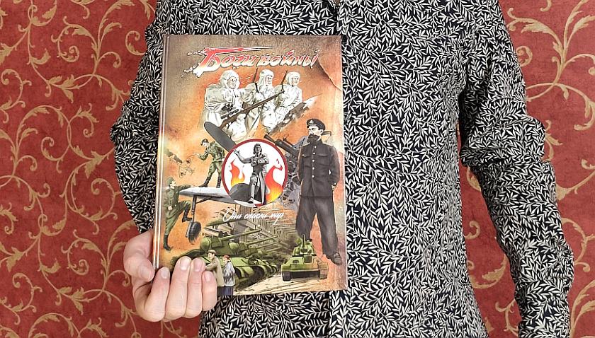 Роман Грибанов: «Книга «Боги войны» — это 65 рассказов о подвигах наших челябинцев»