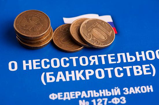 В Челябинской области на 30% сократилось число банкротств компаний