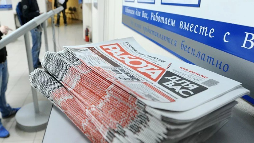 В Челябинской области сократилась безработица