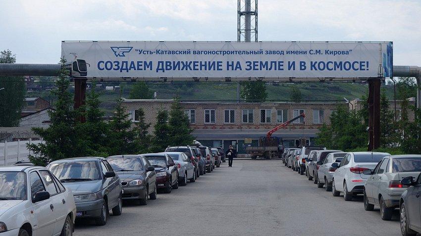 Усть-Катавский вагоностроительный завод могут привлечь к проектам РЖД и сферы ЖКХ