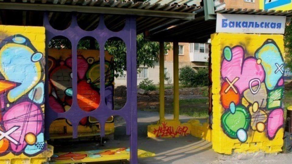 Французский художник разукрасил остановку в Саткинском районе