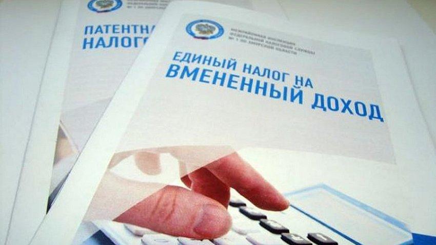 Для пострадавших от коронавируса компаний снизят ставку единого налога на вмененный доход