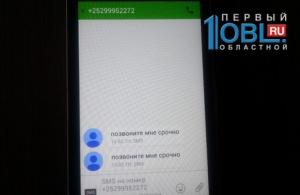 Телефонные мошенники просят челябинцев перезвонить в Сомали