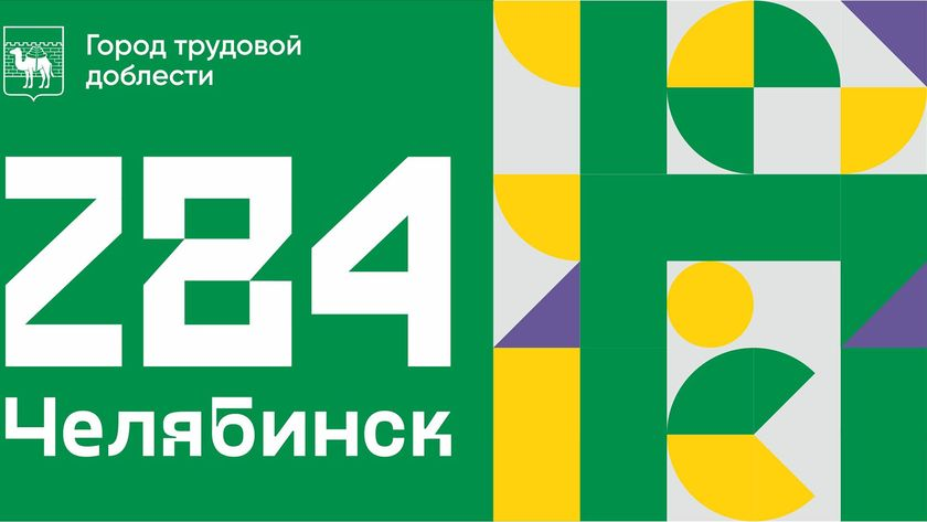 В честь дня города в Челябинске проведут десятки праздничных мероприятий