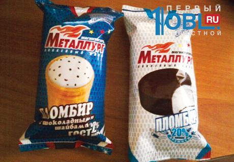 Хоккейный клуб «Металлург» выпустил фирменное мороженое