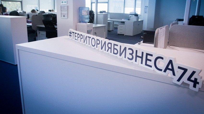 Челябинская «Территория Бизнеса» оформила больше десятка антикризисных займов