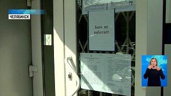Центробанк отозвал лицензию у банка «Нейва»