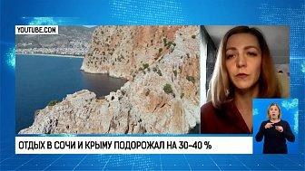Отдых в Сочи и Крыму подорожал на 30-40 %