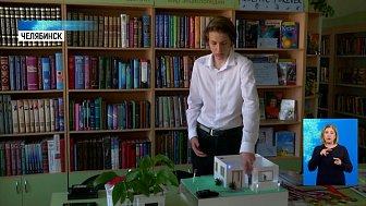 Челябинский школьник изобрел «умную дачу»