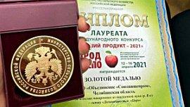 Предприятия Челябинской области получили золотые медали международной выставки «Продэкспо-2021»