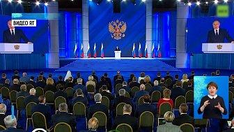 Путин озвучил послание Федеральному собранию