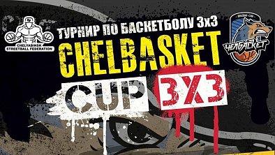 Chelbasket Cup по баскетболу 3х3