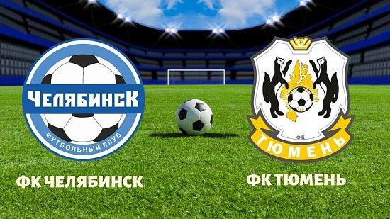 Футбол: ФК «Челябинск» VS ФК «Тюмень»