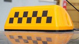 В Челябинской области подешевело разрешение на работу такси