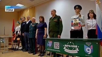 В Троицке открыли «Парты Героя»