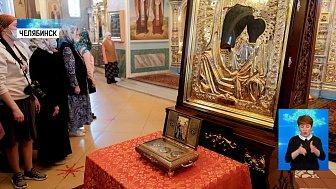 В Челябинск доставили православную святыню