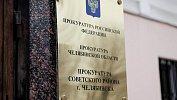 В Челябинске экс-чиновница Минтарифов пойдет подсуд завзятку