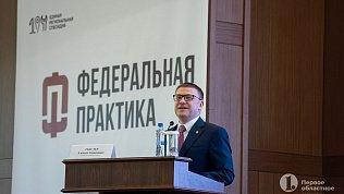 На стажировку Минпромторга вЧелябинскую область приехали 500промышленников совсего УрФО