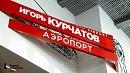 Из Челябинска и Магнитогорска возобновляют международные перелеты