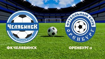 Футбол: ФК «Челябинск» VS ФК «Оренбург-2»