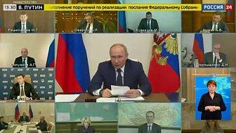 Владимир Путин сегодня провёл совещание
