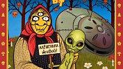 Московская рок-группа «Бахыт-Компот» назвала свой новый альбом вчесть легендарного кыштымского карлика