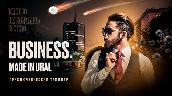 Интервью в студии Business FM: офлайн-форум «BUSINESS. Made in Ural»