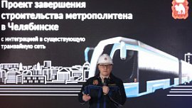 Алексей Текслер презентовал новый проект завершения строительства челябинского метро