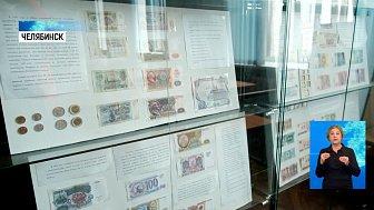 Челябинск может попасть на купюру в 5 000