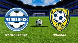 Футбол: ФК «Челябинск» VS «Лада» Димитровград
