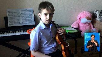 Соседи юного скрипача переехали