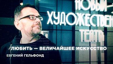 Имя гордится Южный Урал. Любить — величайшее искусство