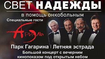 Пресс-конференция: каким будет благотворительный концерт «Свет надежды»