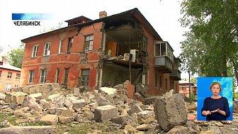 В Челябинске обрушился дом