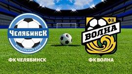 Футбол: ФК «Челябинск» VS «Волна» Нижегородская область